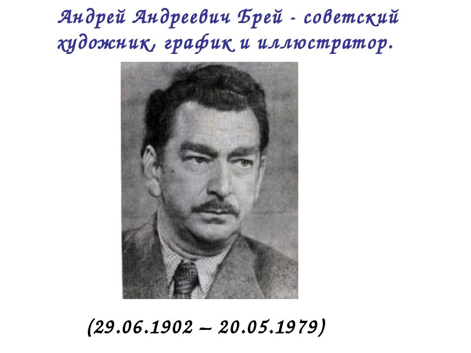 (29.06.1902 – 20.05.1979) Андрей Андреевич Брей - советский художник, график...