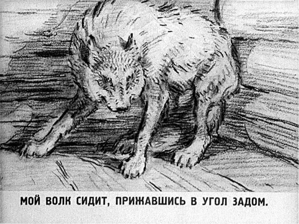 картинки волк на псарне распечатать прошел вроде неплохо