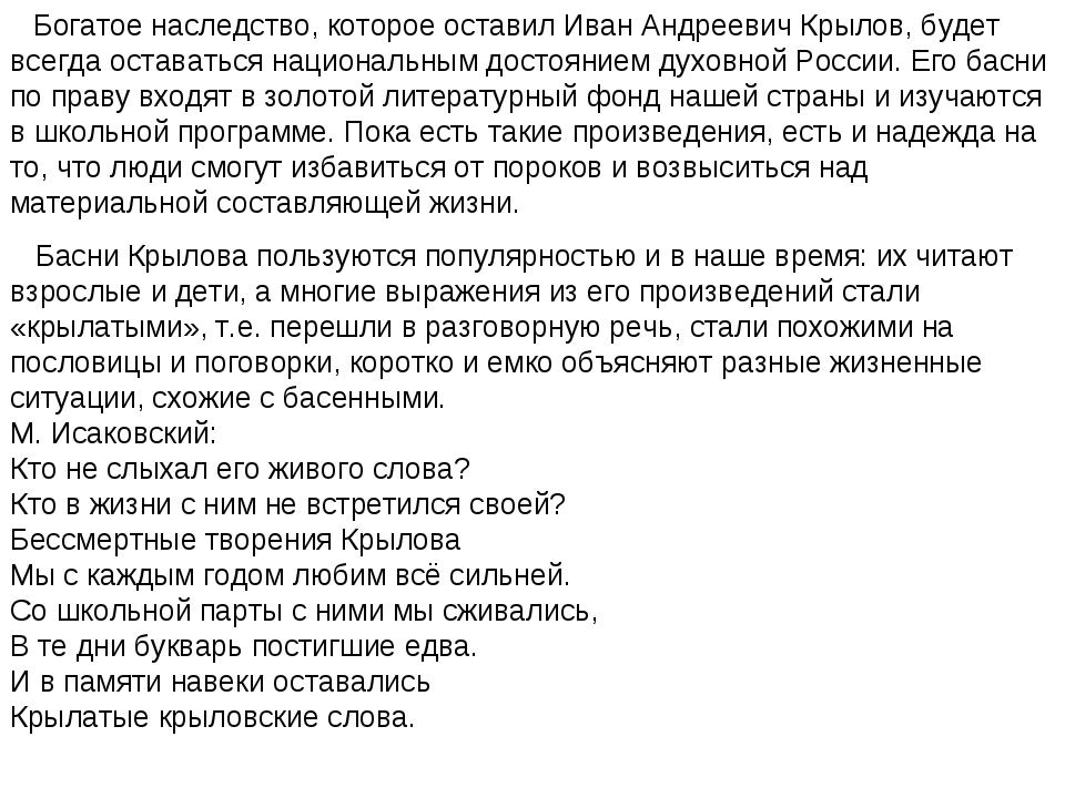 Богатое наследство, которое оставил Иван Андреевич Крылов, будет всегда оста...