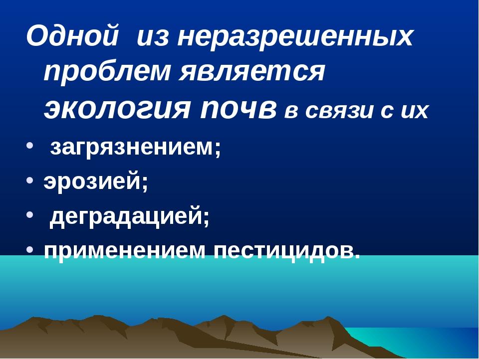 Одной из неразрешенных проблем является экология почв в связи с их загрязнен...