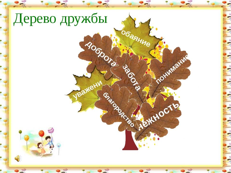 Дерево дружбы доброта уважение понимание забота обаяние нежность благородство