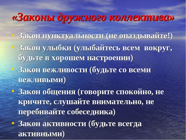 «Законы дружного коллектива» Закон пунктуальности (не опаздывайте!) Закон улы...