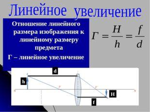 Отношение линейного размера изображения к линейному размеру предмета Г – лине