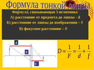 Формула, связывающая 3 величины: А) расстояние от предмета до линзы - d Б) ра