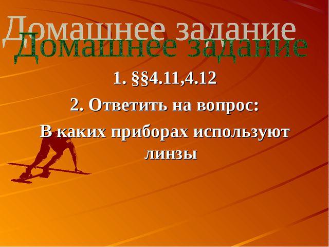 1. §§4.11,4.12 2. Ответить на вопрос: В каких приборах используют линзы