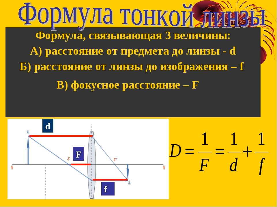 Формула, связывающая 3 величины: А) расстояние от предмета до линзы - d Б) ра...