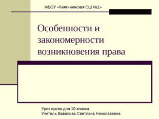 Особенности и закономерности возникновения права МБОУ «Княгининская СШ №1» Ур