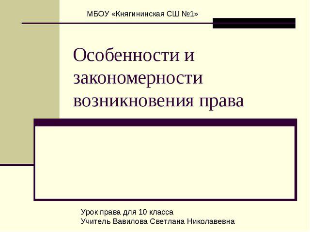 Особенности и закономерности возникновения права МБОУ «Княгининская СШ №1» Ур...