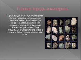 Горные породы и минералы Горные породы - это совокупность минералов. Минерал