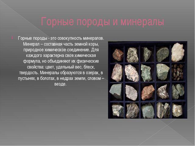 Горные породы и минералы Горные породы - это совокупность минералов. Минерал...