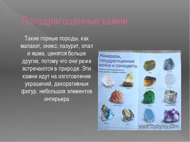 Полудрагоценные камни Такие горные породы, как малахит, оникс, лазурит, опал...