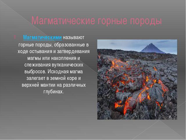 Магматические горные породы Магматическими называют горные породы, образованн...