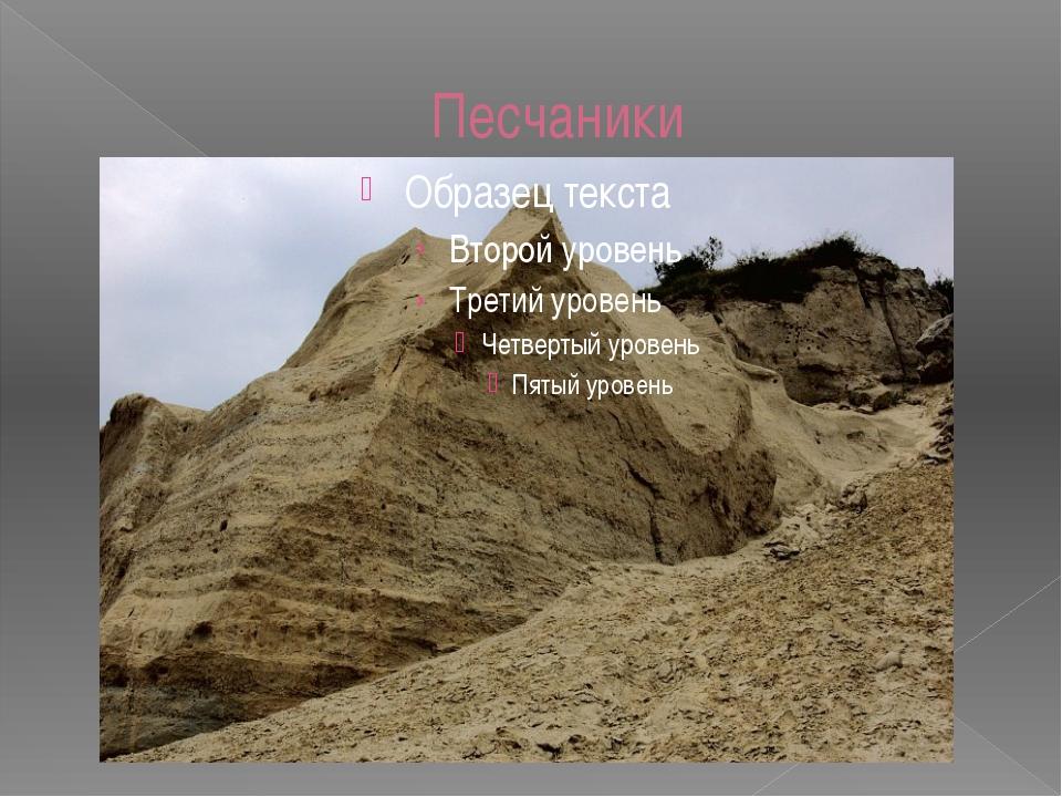 Песчаники