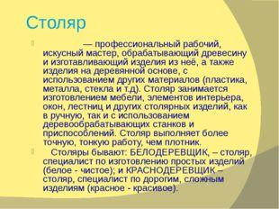 Столяр Столя́р— профессиональный рабочий, искусный мастер, обрабатывающий др