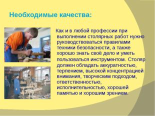 Необходимые качества: Как и в любой профессии при выполнении столярных работ
