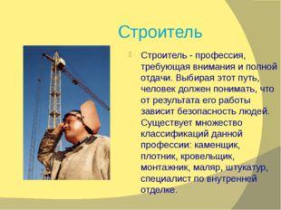 Строитель Строитель - профессия, требующая внимания и полной отдачи. Выбирая