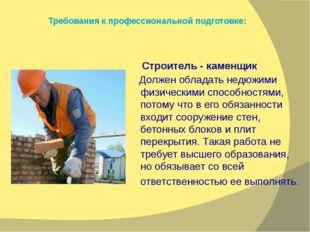 Строитель - каменщик Должен обладать недюжими физическими способностями, пот