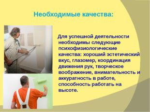 Для успешной деятельности необходимы следующие психофизиологические качества
