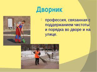профессия, связанная с поддержанием чистоты и порядка во дворе и на улице. Дв