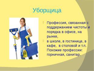 Профессия, связанная с поддержанием чистоты и порядка в офисе, на рынке, в шк