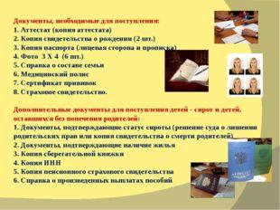 Документы, необходимые для поступления: 1. Аттестат (копия аттестата) 2. Копи