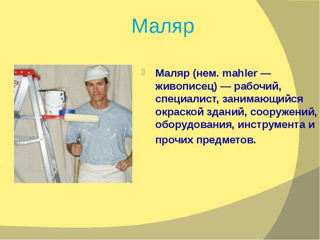 Маляр (нем. mahler — живописец) — рабочий, специалист, занимающийся окраской...