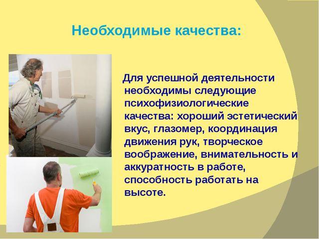 Для успешной деятельности необходимы следующие психофизиологические качества...