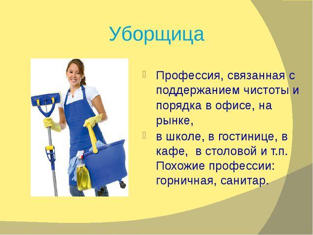 Профессия, связанная с поддержанием чистоты и порядка в офисе, на рынке, в шк...