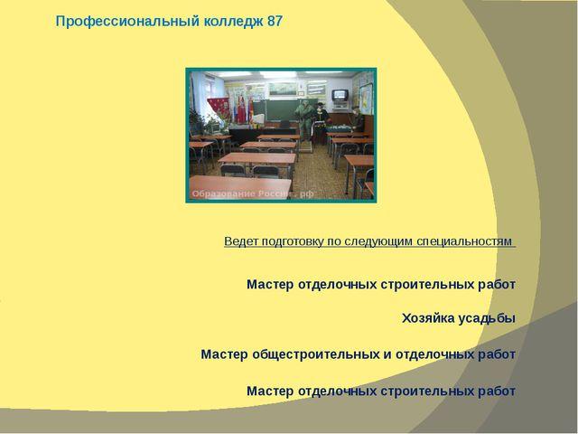 Профессиональный колледж 87 Ведет подготовку по следующим специальностям Мас...