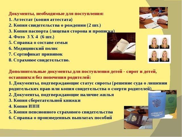 Документы, необходимые для поступления: 1. Аттестат (копия аттестата) 2. Копи...
