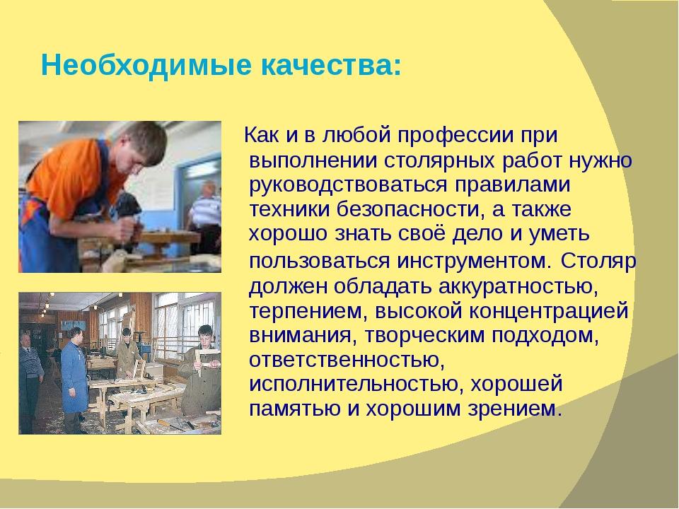 Необходимые качества: Как и в любой профессии при выполнении столярных работ...