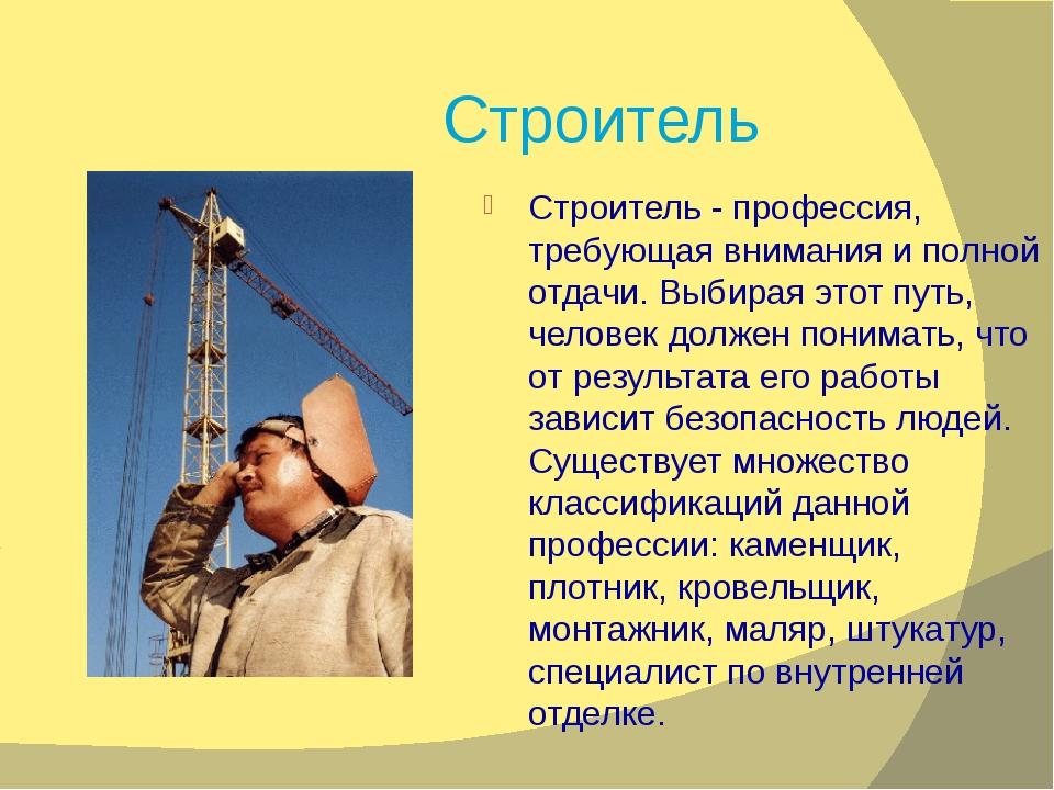 Строитель Строитель - профессия, требующая внимания и полной отдачи. Выбирая...