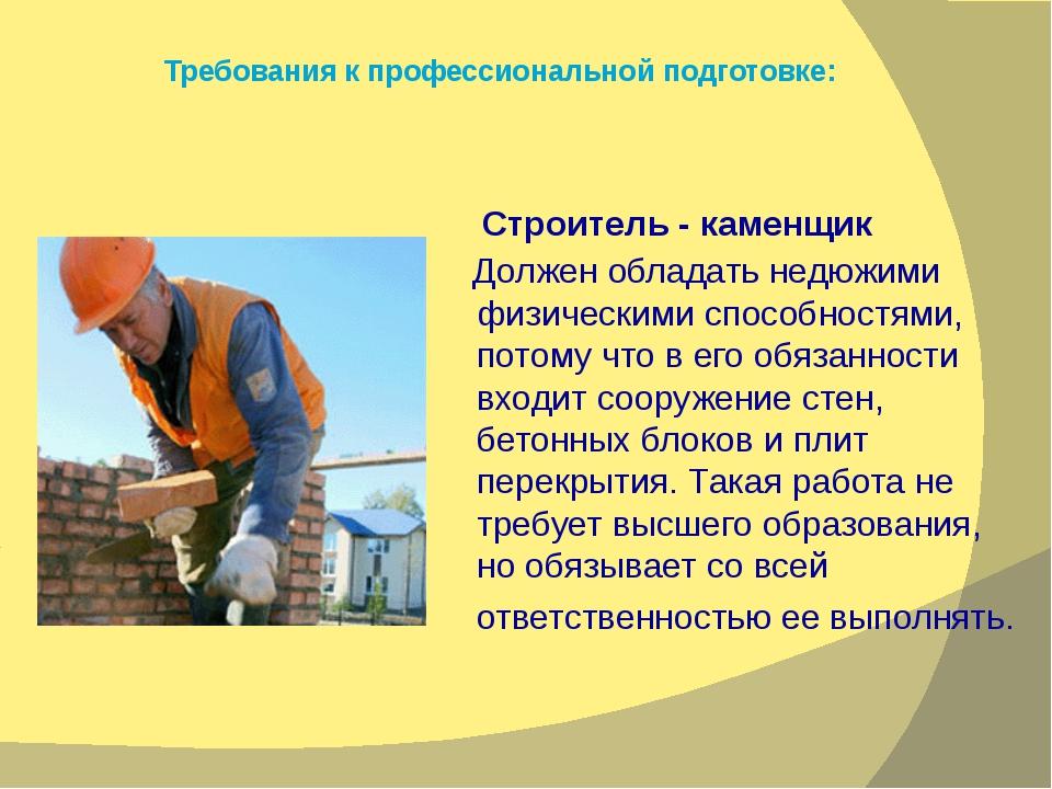 Строитель - каменщик Должен обладать недюжими физическими способностями, пот...