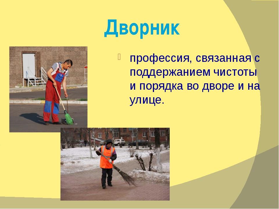 профессия, связанная с поддержанием чистоты и порядка во дворе и на улице. Дв...