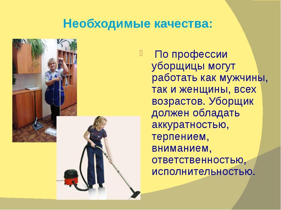 По профессии уборщицы могут работать как мужчины, так и женщины, всех возрас...