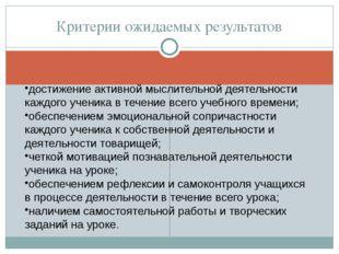 Критерии ожидаемых результатов достижение активной мыслительной деятельности