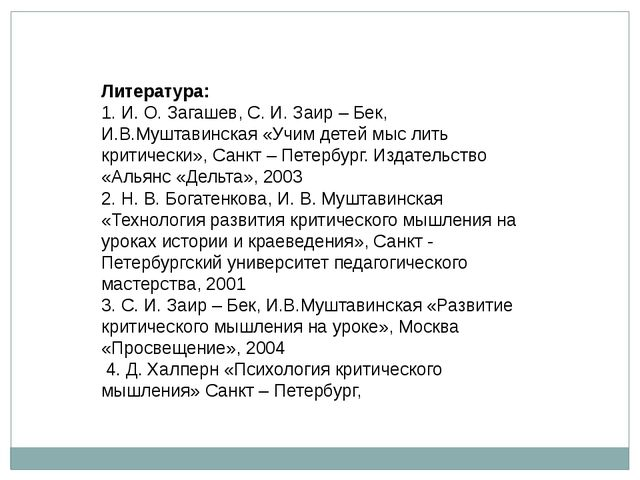 Литература: 1. И. О. Загашев, С. И. Заир – Бек, И.В.Муштавинская «Учим детей...