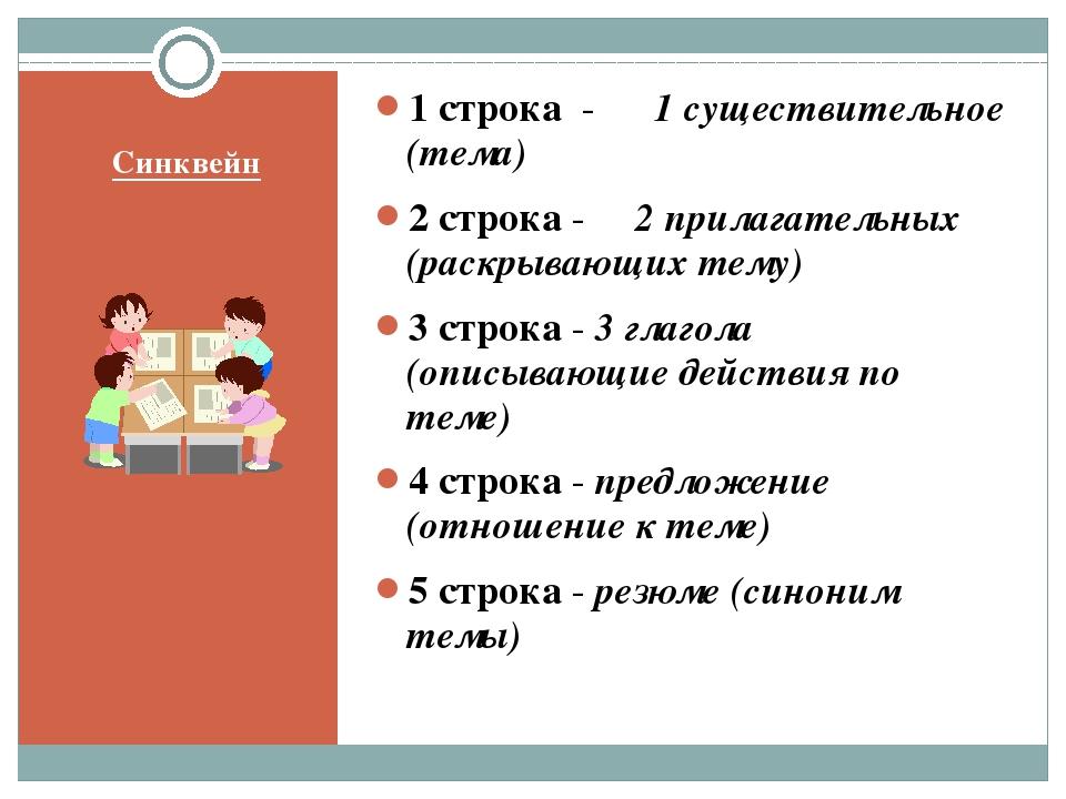 Cинквейн 1 строка - 1 существительное (тема) 2 строка - 2 прилагательных (ра...
