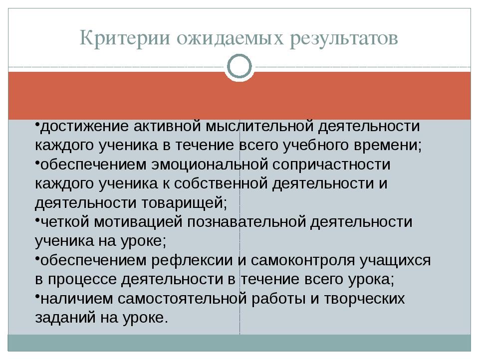 Критерии ожидаемых результатов достижение активной мыслительной деятельности...