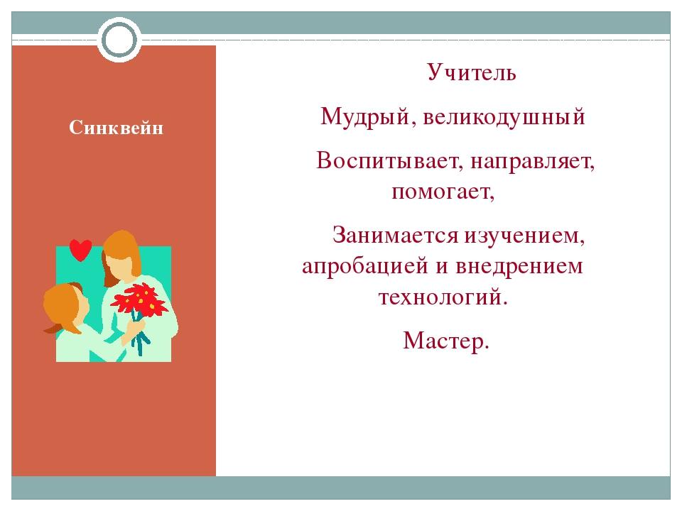 Синквейн Учитель Мудрый, великодушный Воспитывает, направляет, помогает, Зани...