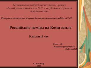 Муниципальная общеобразовательная «Средняя общеобразовательная школа № 21 с у