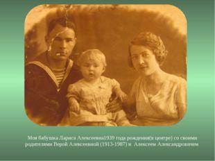 Моя бабушка Лариса Алексеевна1939 года рождения(в центре) со своими родителя