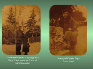 Мои прабабушка и прадедушка Вера Алексеевна и Алексей Александрович Моя праб