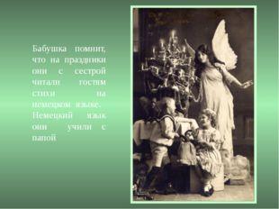 Бабушка помнит, что на праздники они с сестрой читали гостям стихи на немецко