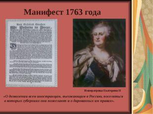 Манифест 1763 года Императрица Екатерина II «О дозволении всем иностранцам, в