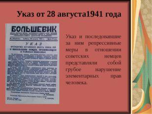Указ от 28 августа1941 года Указ и последовавшие за ним репрессивные меры в о