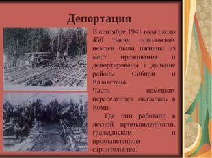 Депортация В сентябре 1941 года около 450 тысяч поволжских немцев были изгнан