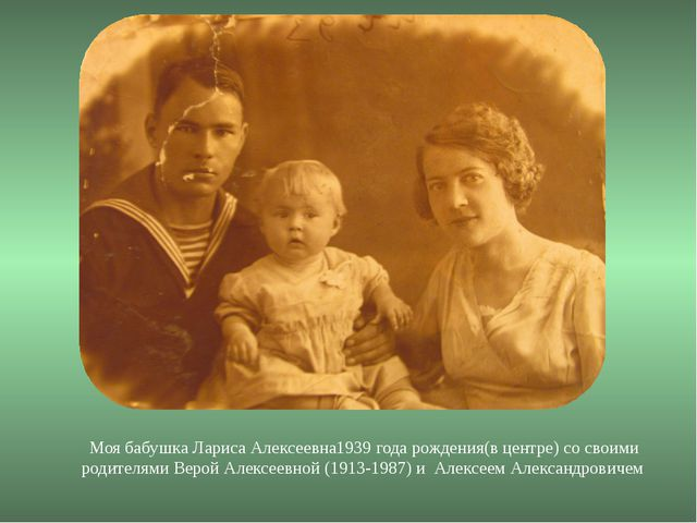 Моя бабушка Лариса Алексеевна1939 года рождения(в центре) со своими родителя...
