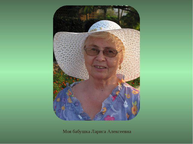 Моя бабушка Лариса Алексеевна