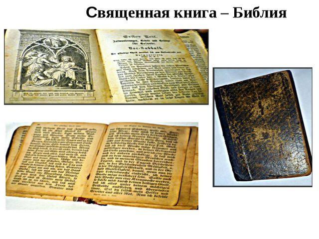 Священная книга – Библия